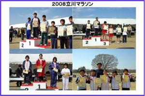 2008立川マラソン表彰式