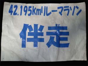 2008年リレーマラソン伴走