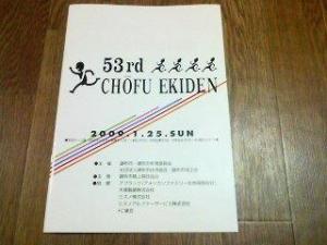2009年調布駅伝プログラム