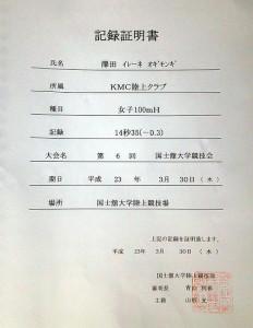 100mH中1日本歴代記録