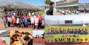 KMC春季強化合宿