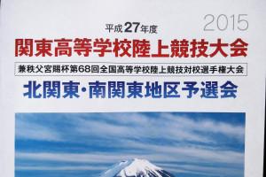 関東大会プログラム