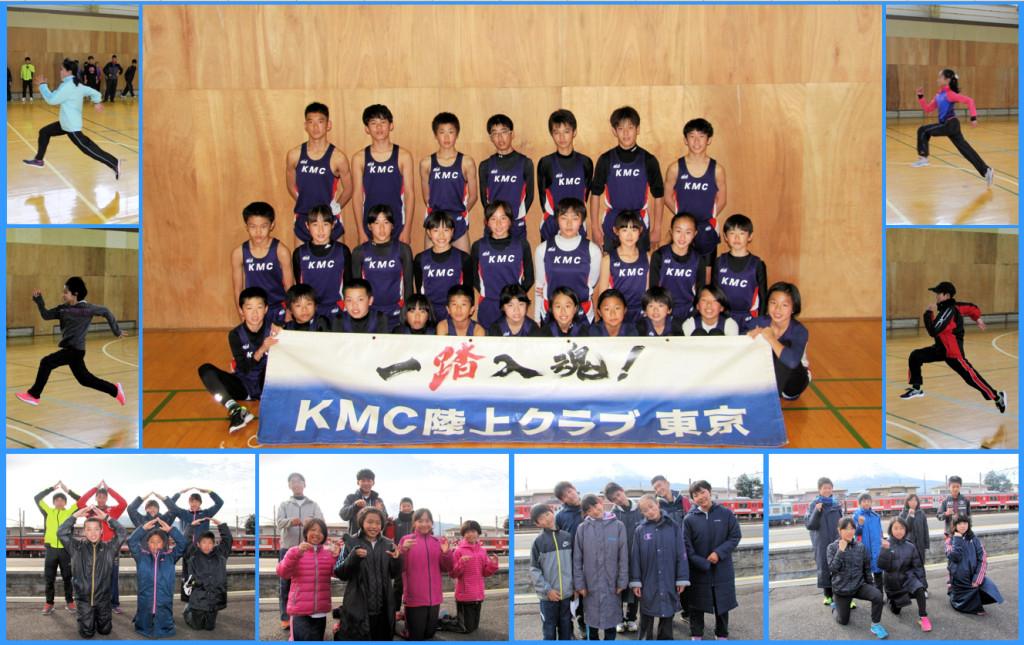 2016年KMC冬季強化合宿
