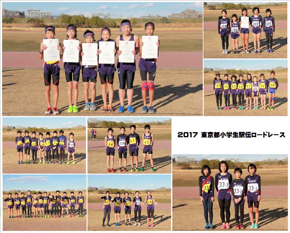 2017小学生駅伝ロードレース