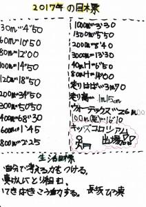 2017mIMG_2017_0111