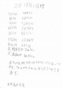 2017mIMG_2017_0121