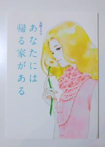 台本風のノート