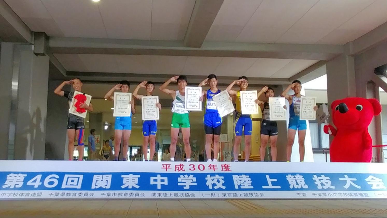 陸上 関東 中学 大会