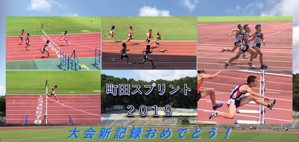 町田スプリント大会新
