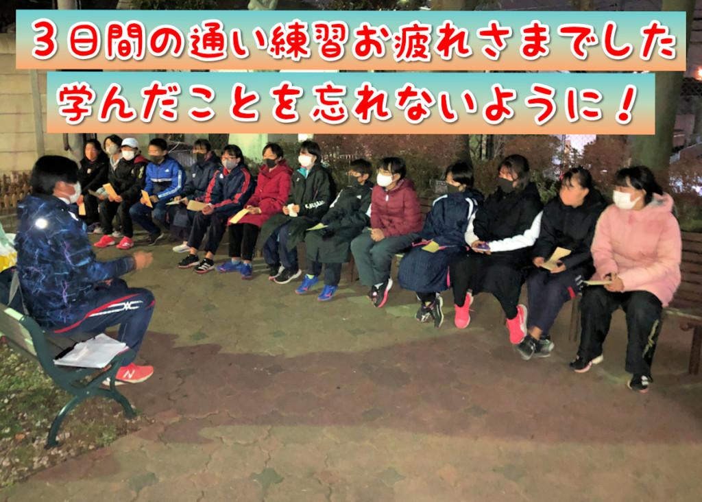 冬季集中教室参加者