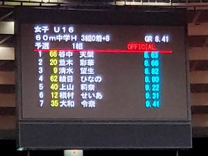 予選1組目結果