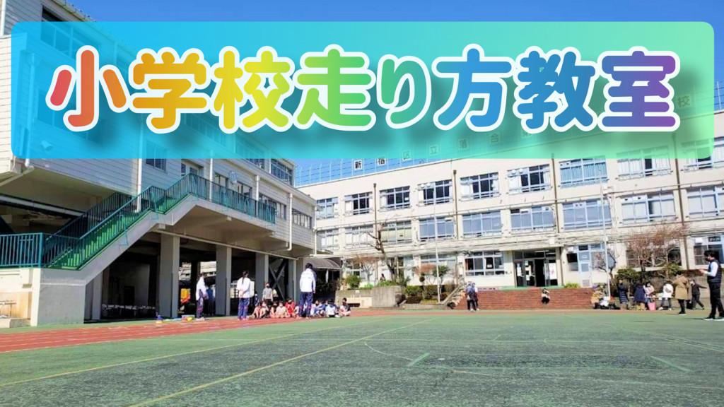 小学校の走り方教室