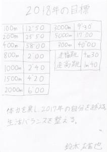 IMG_20181209_0014