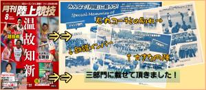 月刊陸上競技8月号